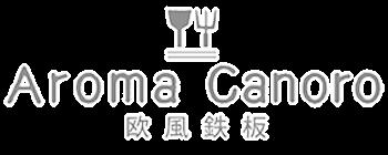 欧風鉄板Aroma Canoro